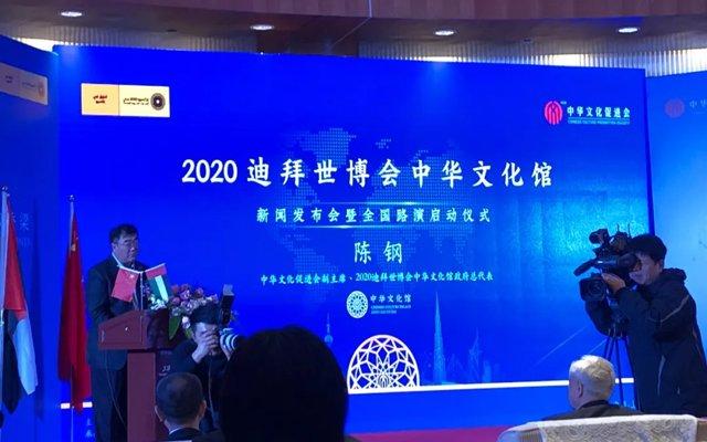 Let's Meet Hanfu at Dubai World Expo 2020