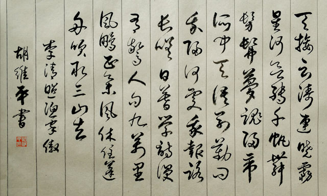 Discover Chinese Writing through the Art of Calligraphy