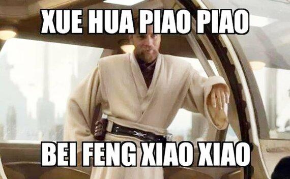 10 Tips to Know Xue Hua Piao Piao Bei Feng Xiao Xiao