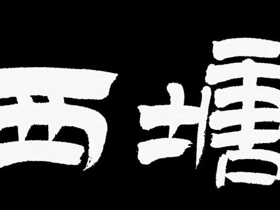 Hanfu Festival – The 8th Xitang Hanfu Culture Week is Coming