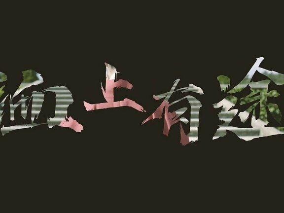 "Hanfu Promotion Video ""Unterwegs"" for 2020"