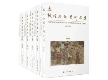 """15 Years of Dunhuang Silk Research – """"TEXTILES FROM DUNHUANG"""" Released"""